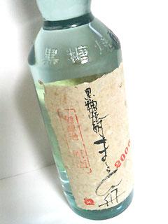 無濾過原酒 まーらん舟 2006
