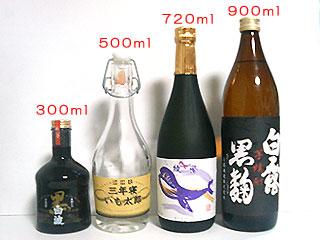 どの大きさの瓶が良いですか?