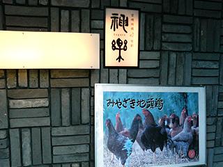 宮崎地鶏 旬彩 神楽