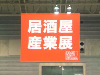 居酒屋産業展2008