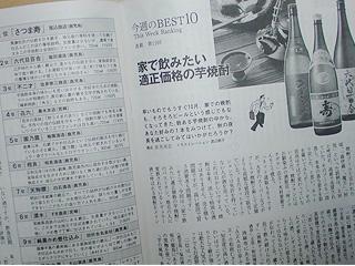 「週刊文春」10月2日号記事より
