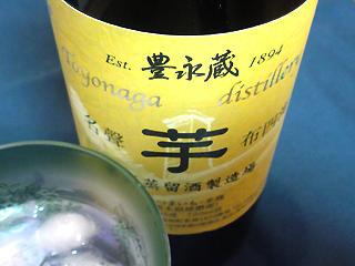豊永蔵 芋