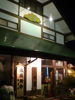 相撲料理 大鷲