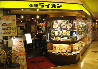 銀座ライオン 相鉄ジョイナス店