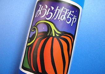 三浦かぼちゃ焼酎