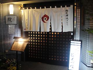 纜(ともづな)