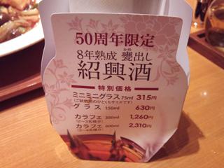 紹興酒メニュー