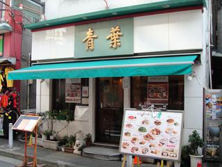 台湾料理「青葉」