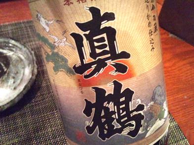 真鶴(平成23年仕込み)
