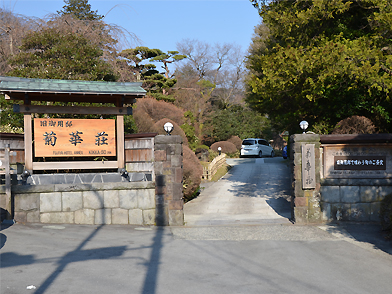 菊華荘入り口