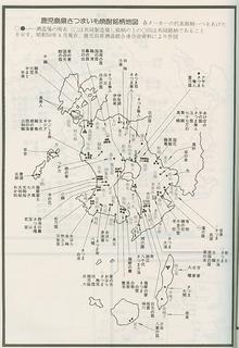 焼酎銘柄図(昭和50年4月)