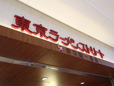 東京ラーメンストリート