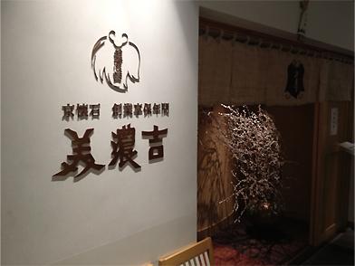 美濃吉@そごう横浜店