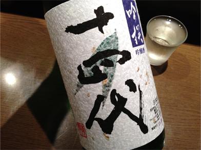 十四代 吟撰 幡州山田錦