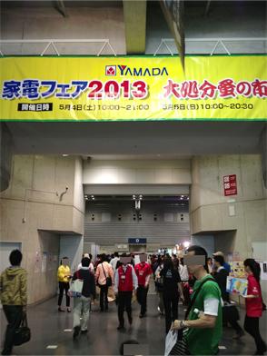 ヤマダ電機 家電フェア2013 大処分蚤の市@パシフィコ横浜