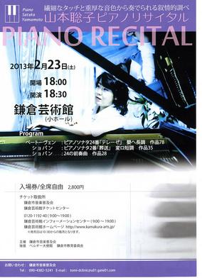 山本聡子ピアノリサイタル