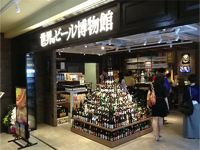 世界のビール博物館@みなと横町