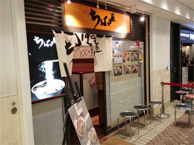 ちばき屋@横浜ポルタ店