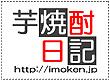 芋焼酎日記ロゴ