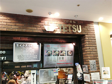 TETSU@横浜ランドマークプラザ店