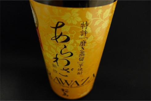 arawaza-sakurajima-1.jpg