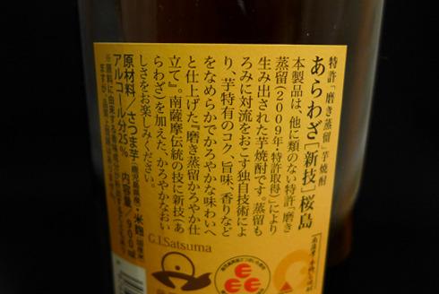 arawaza-sakurajima-2.jpg
