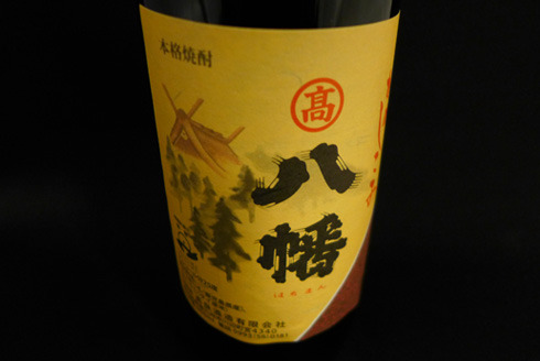 hachiman-1.jpg