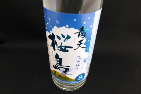 seiten-sakurajima-1.jpg