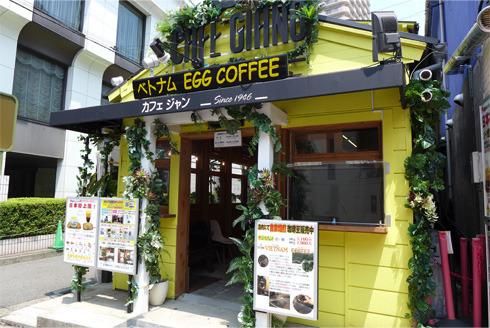 cafe-jyan-1.jpg