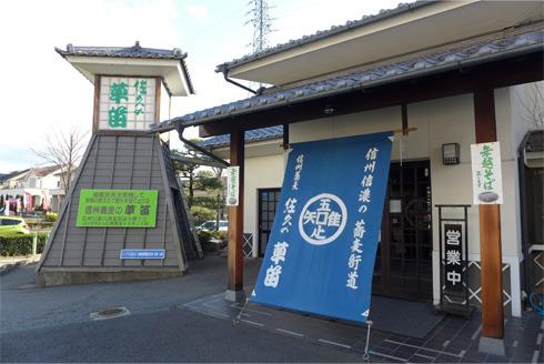 sakunokusabue-1.jpg